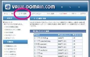 「ユーザ登録」をクリック