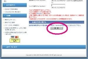 ドメインの登録