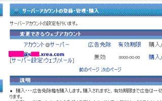 「変更できるウェブアカウント」に登録が完了