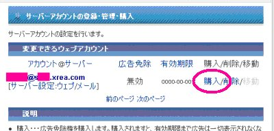アカウントの「購入」をクリック