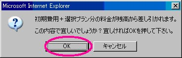 「OK」をクリックします