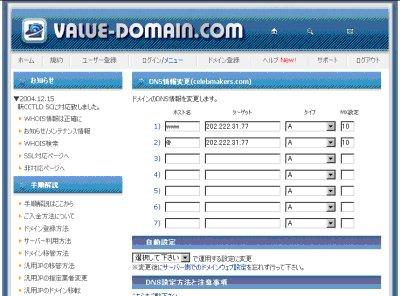 DNS情報変更