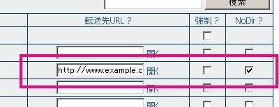 「転送先」に「http://www.example.com」と入力