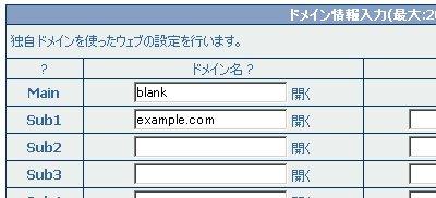 「www」有の設定をなくしました。