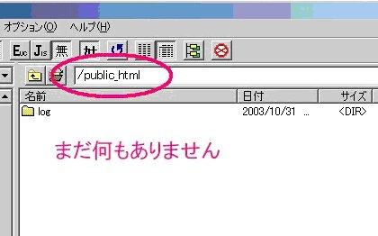 ドキュメントルート「public_html」