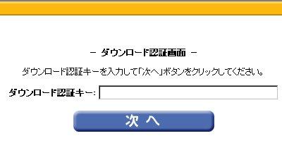 ダウンロード認証画面