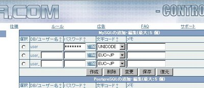 MySQLの追加・編集